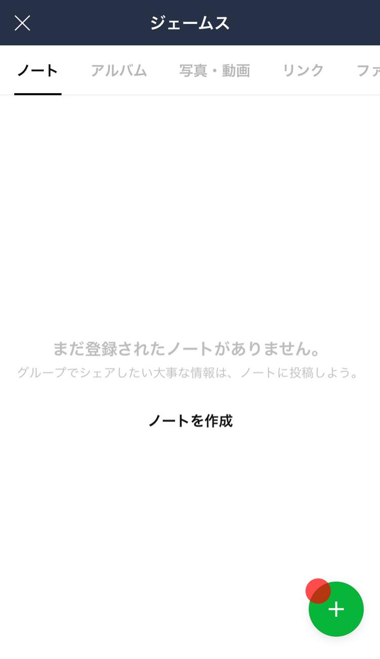 02note_create.jpg