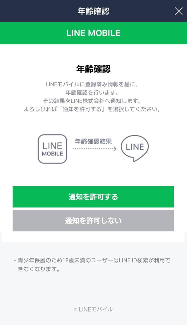 06age_LINE.jpg