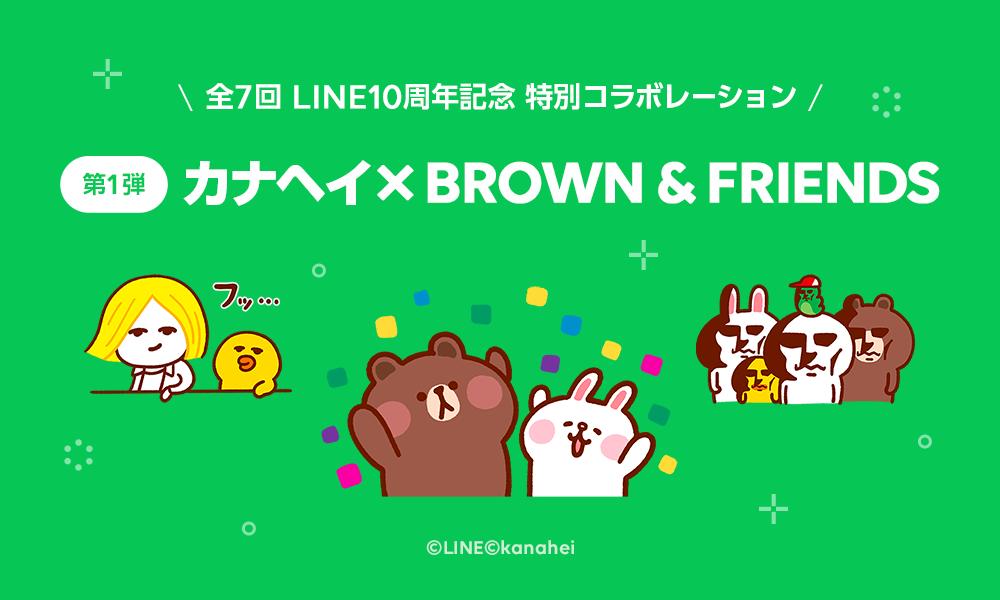 10th_sticker_kanahei.png