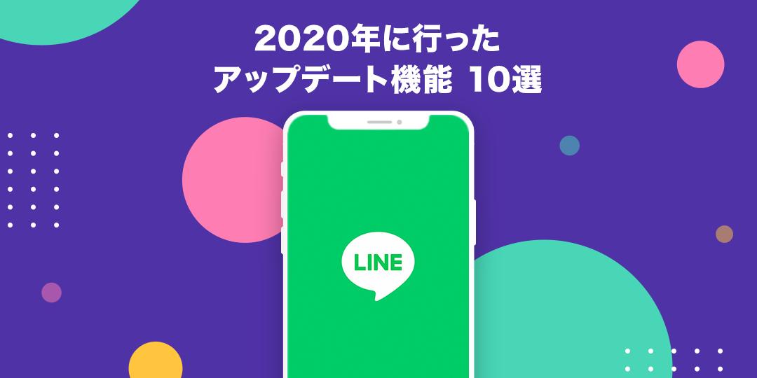 2020update_matome.png