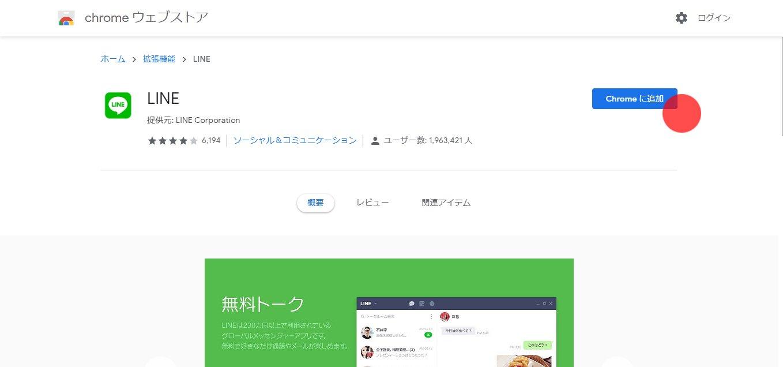 Chrome1_赤丸お試し.jpg