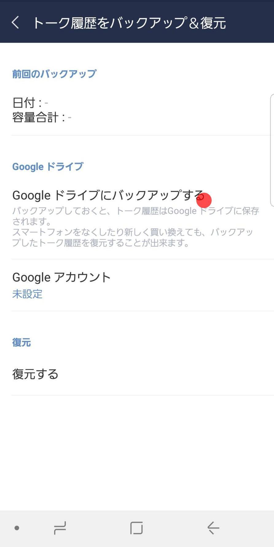 android_backup_04.jpg