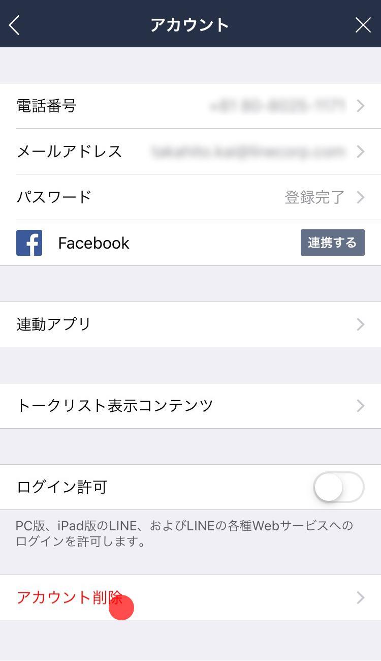 LINE_delete_03_02.jpg