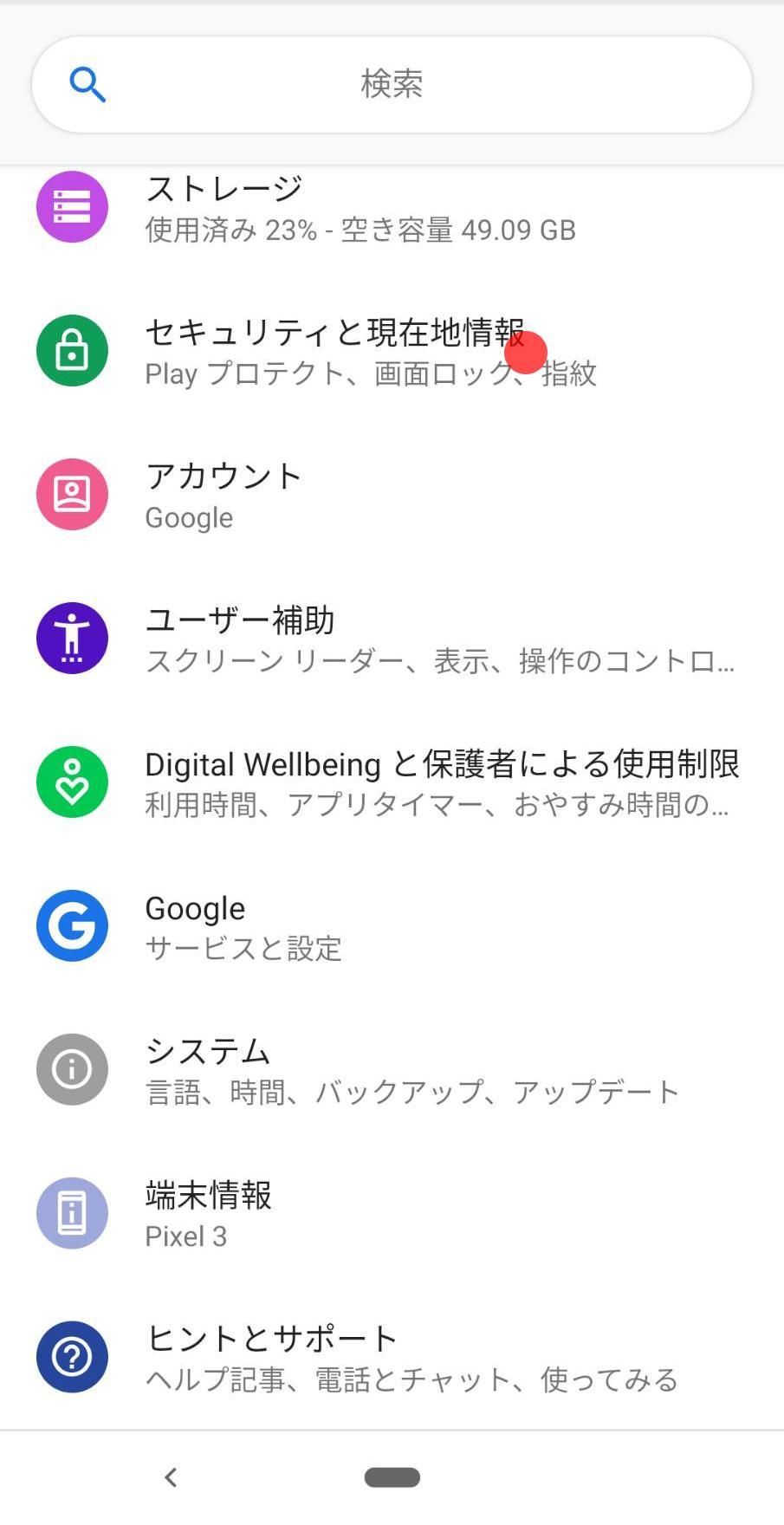 android_tsuchi_006.jpg