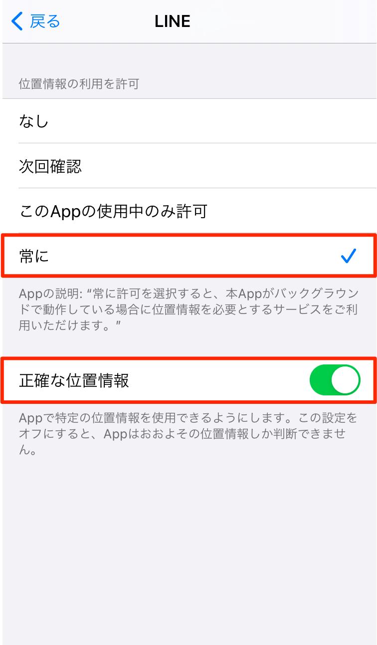 beacon_iOS14.png