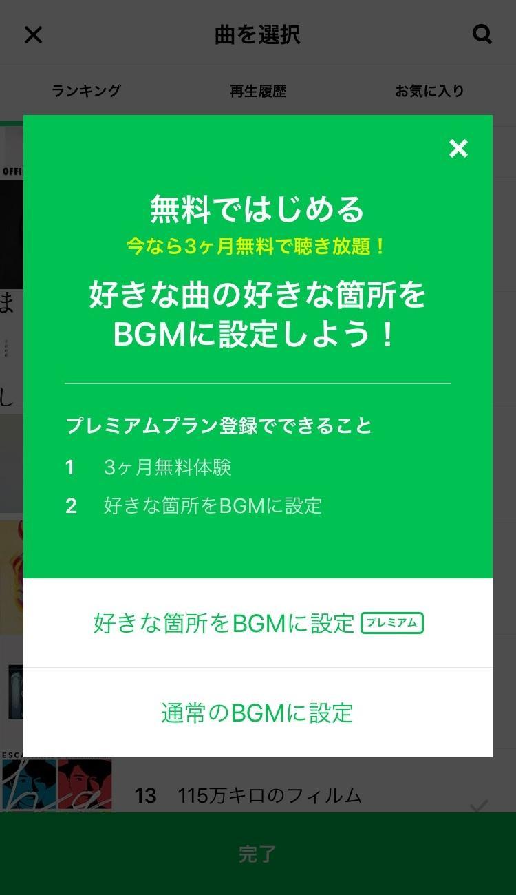 bgm_settei_11.jpg