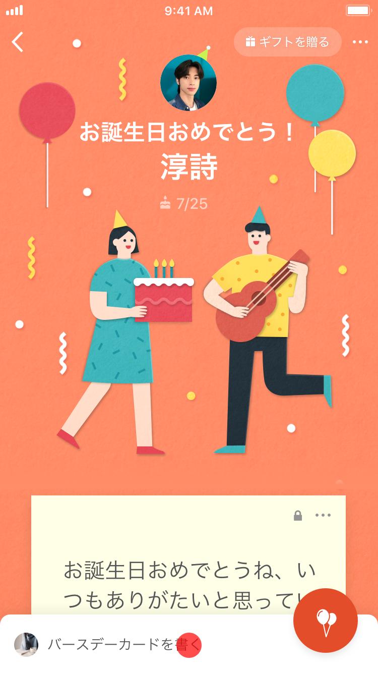 Birthday_06.png