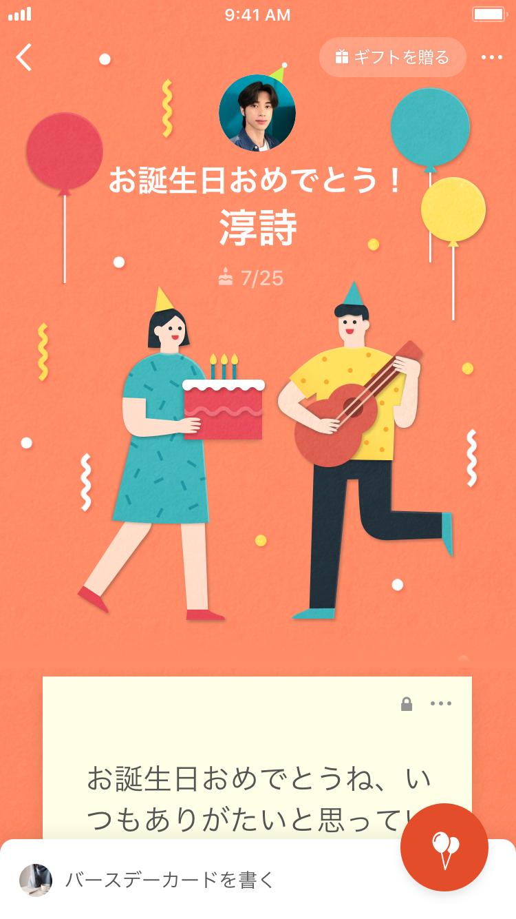 Birthday_10.png