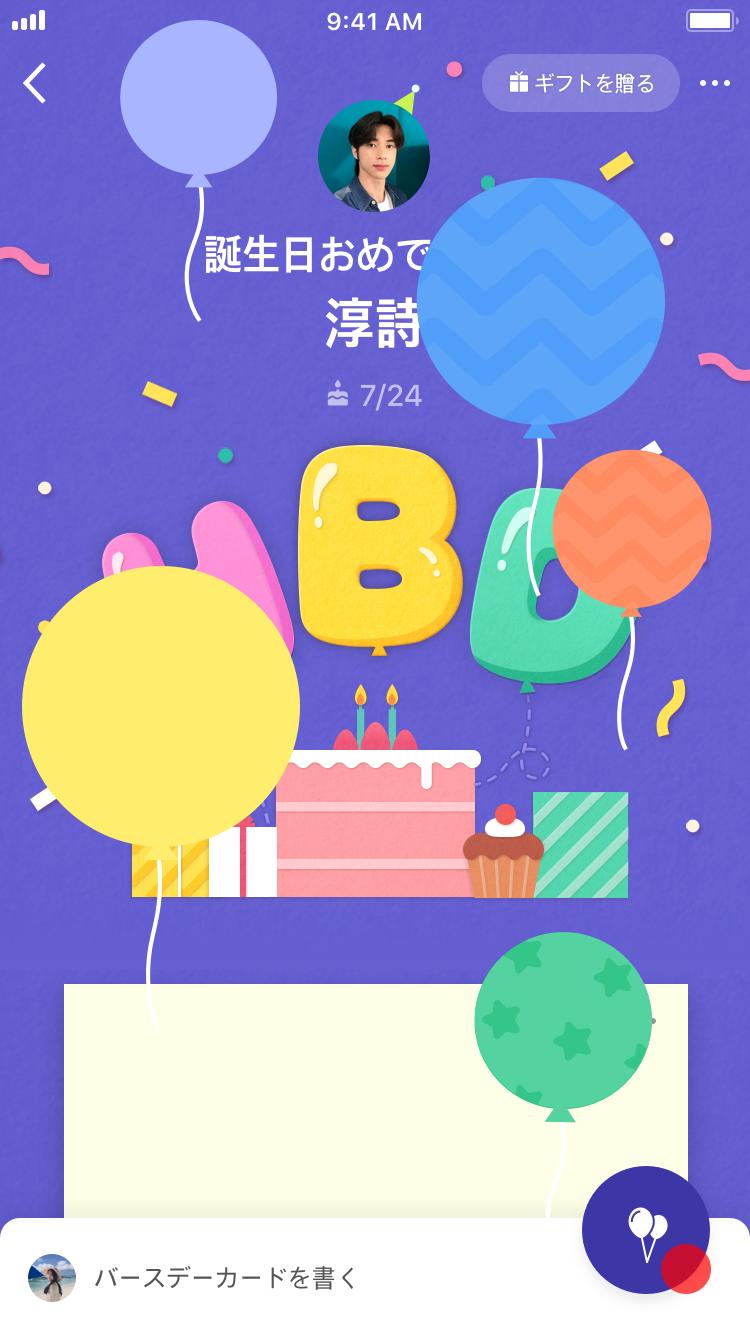 Birthday_11.png