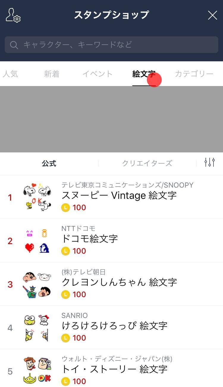 emoji_buy_001.jpg