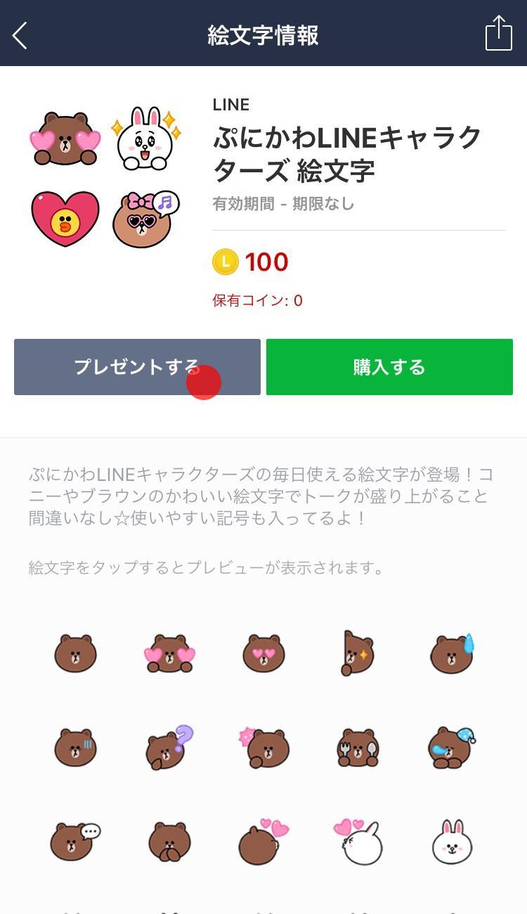 emoji_present_001.jpg