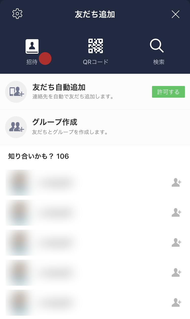 friend-add_invite.png