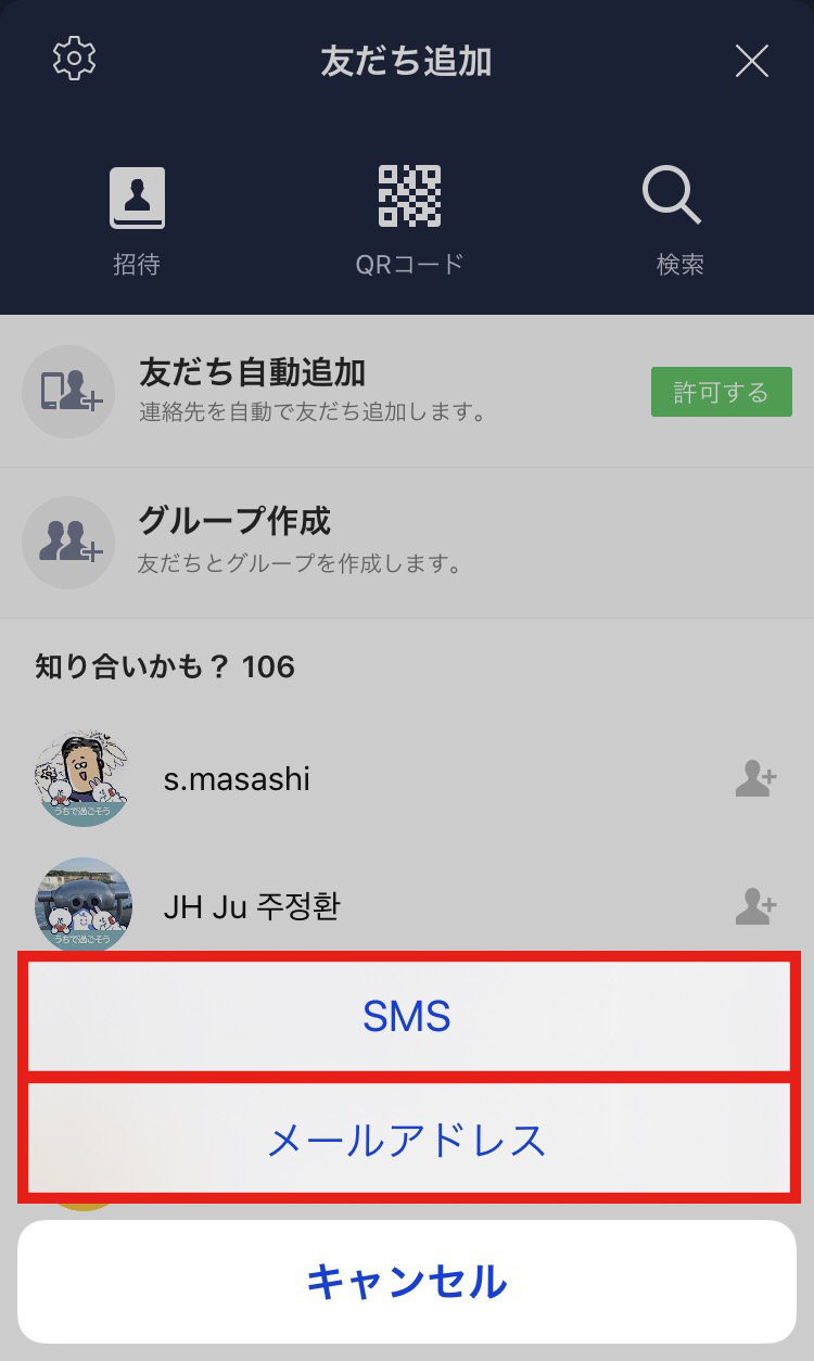 friend-add_invite_2.png