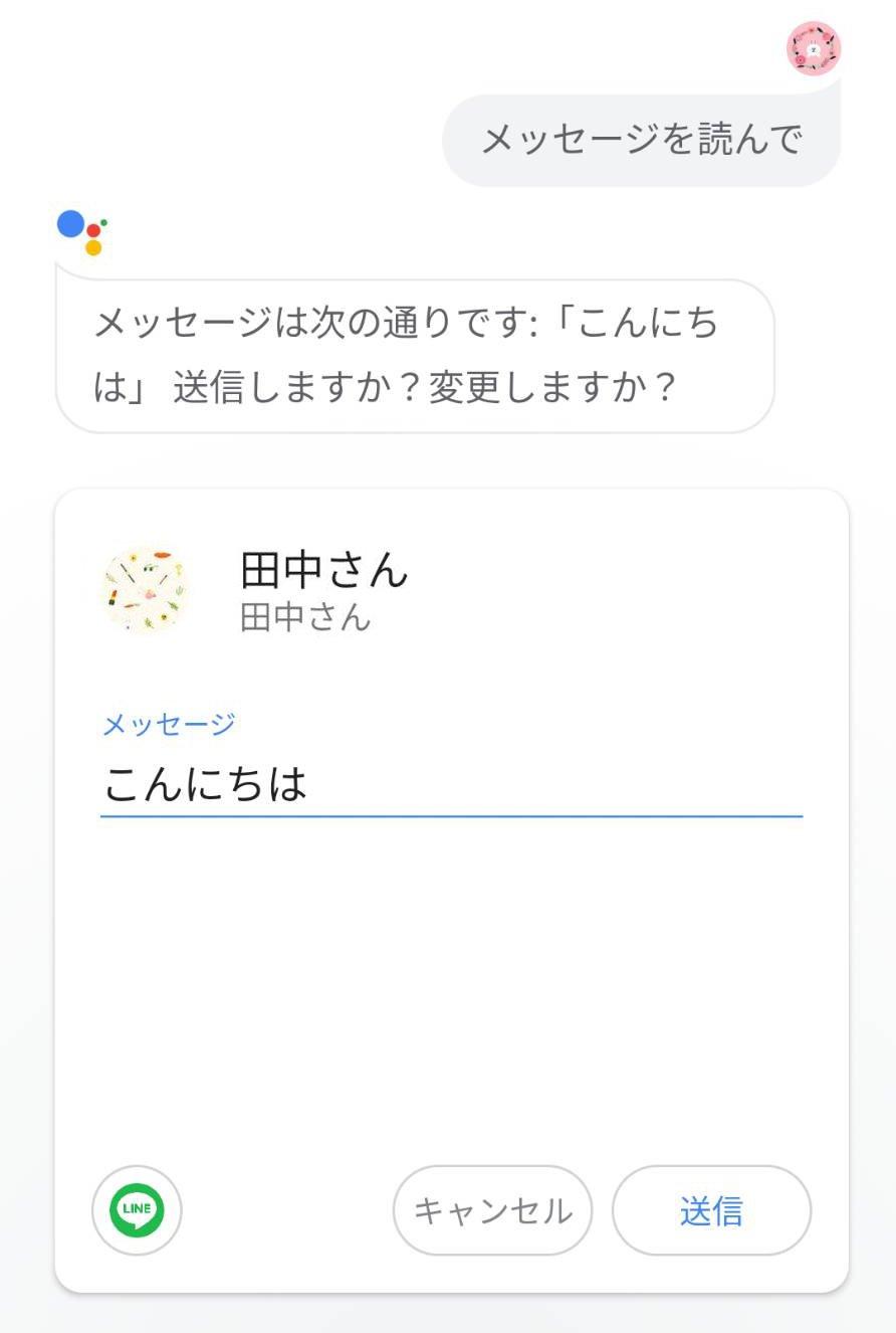 googleasistant8.jpg