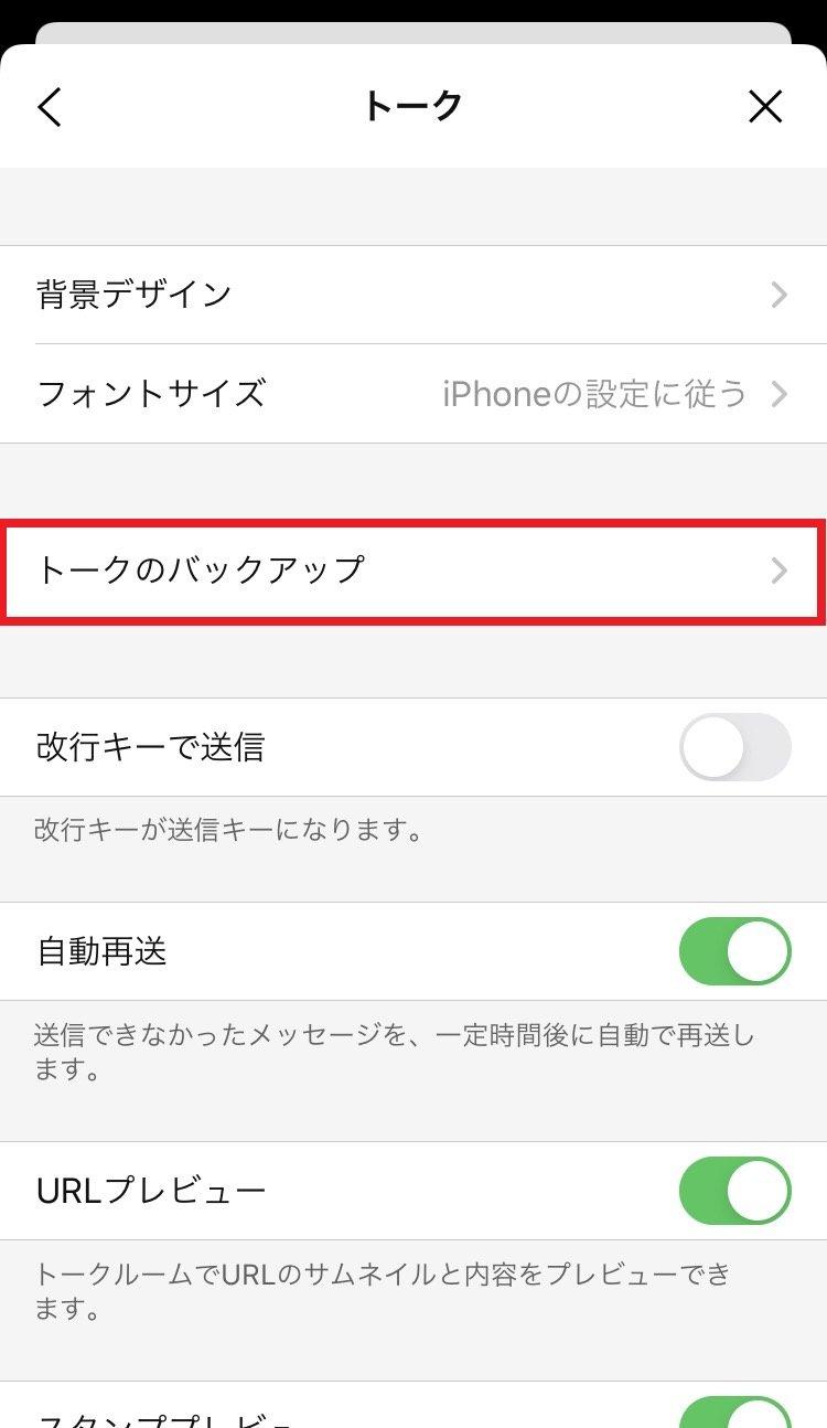 iOS_talk-backup_02.jpg