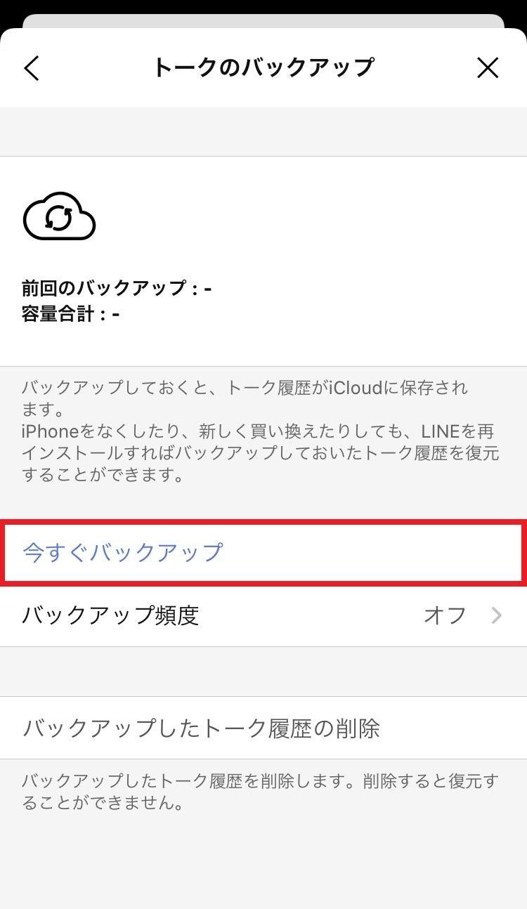 iOS_talk-backup_03.jpg