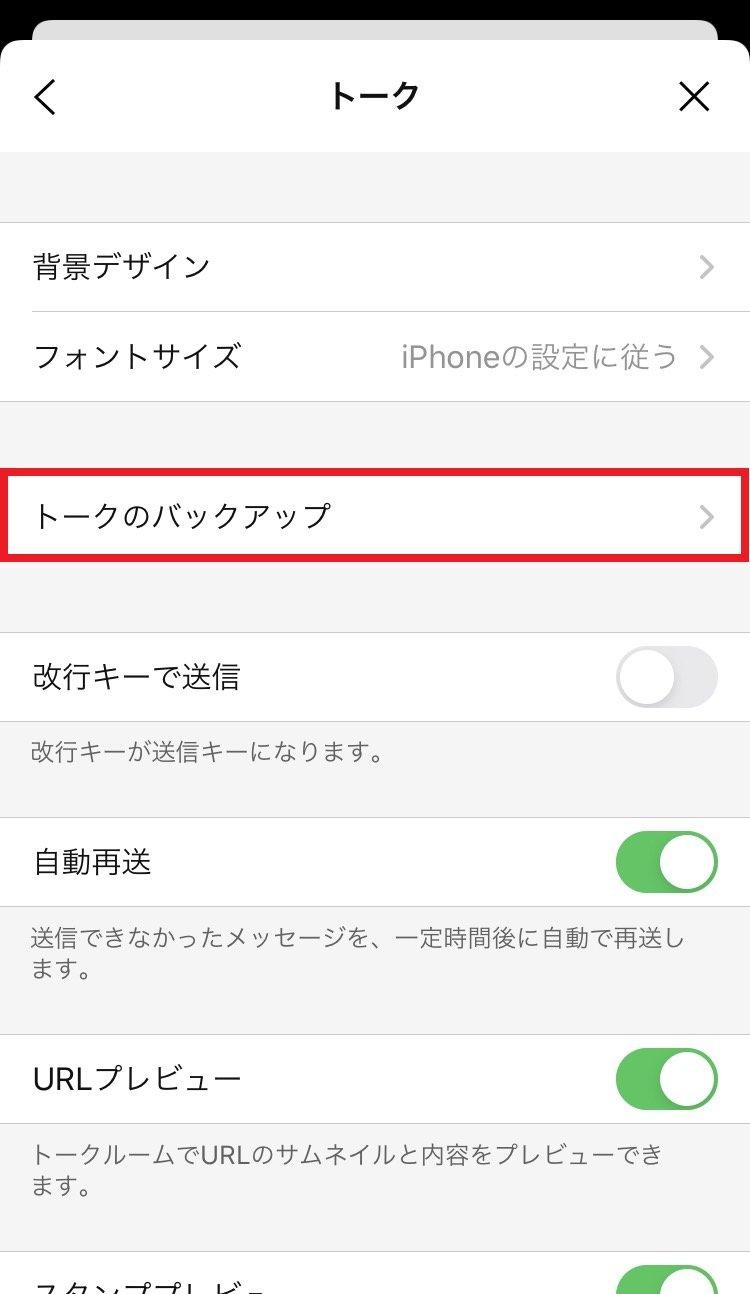 iOS_talk-backup_06.jpg