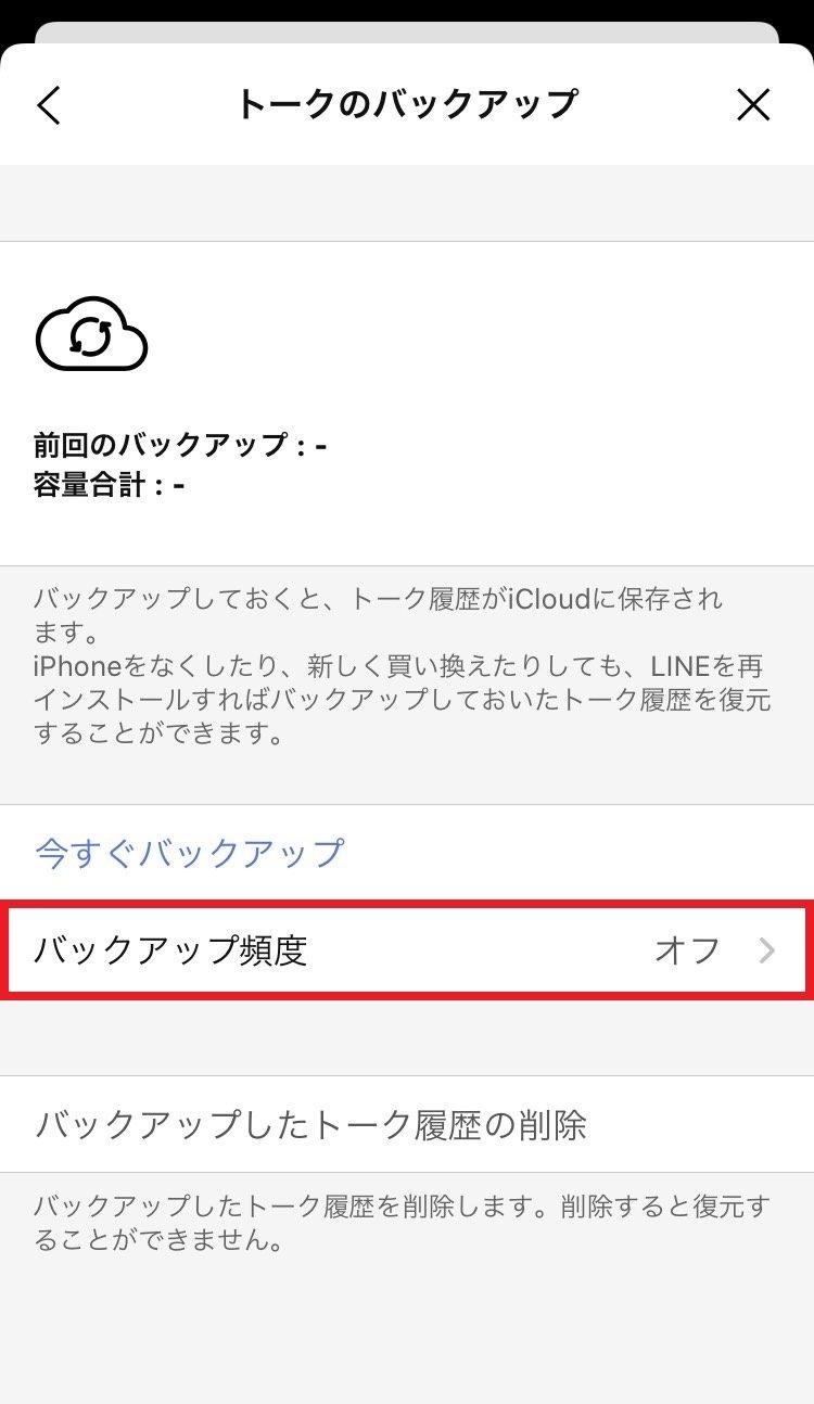 iOS_talk-backup_07.jpg