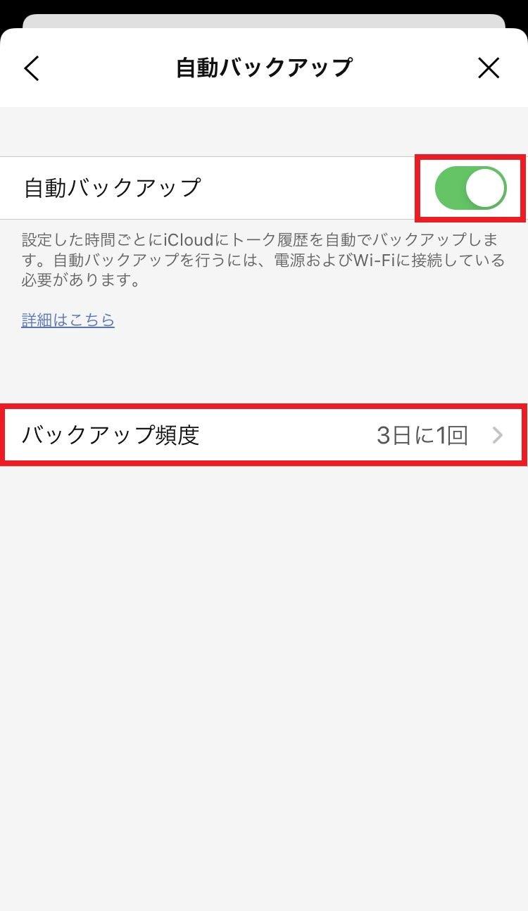 iOS_talk-backup_08.jpg