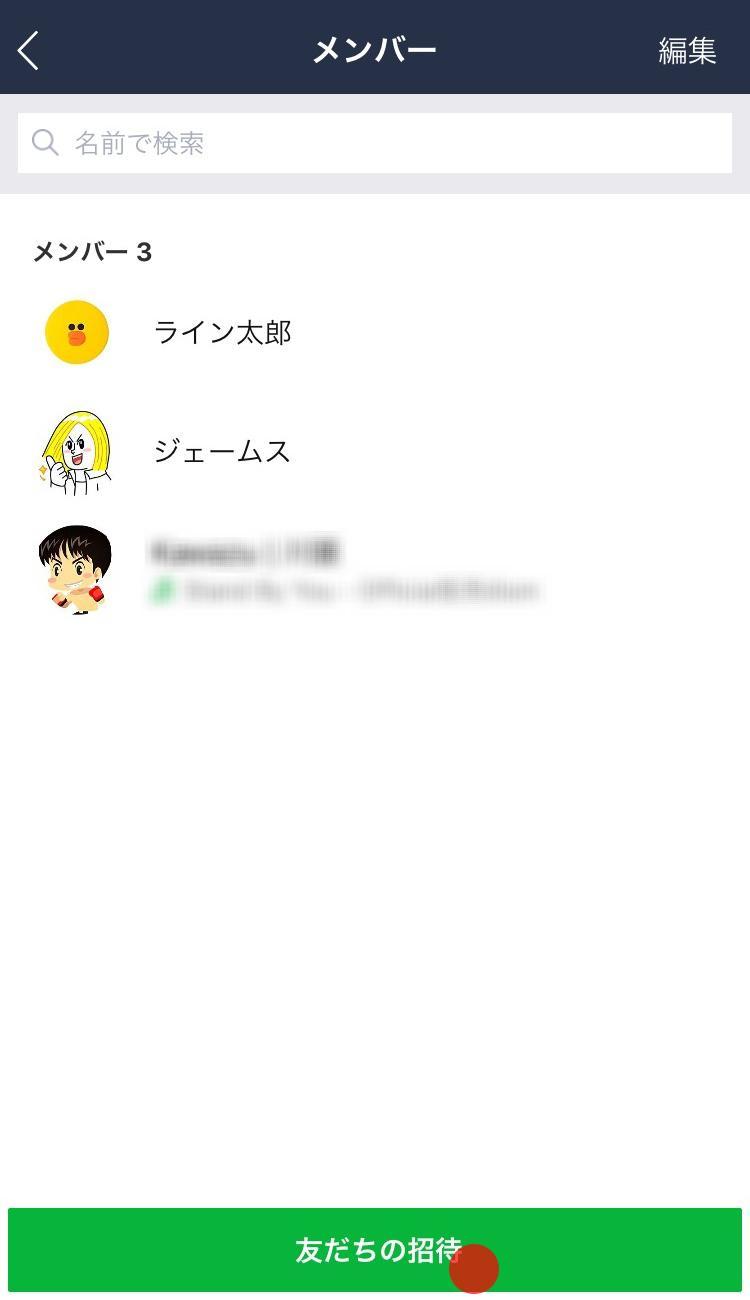 invite_group_03.jpg