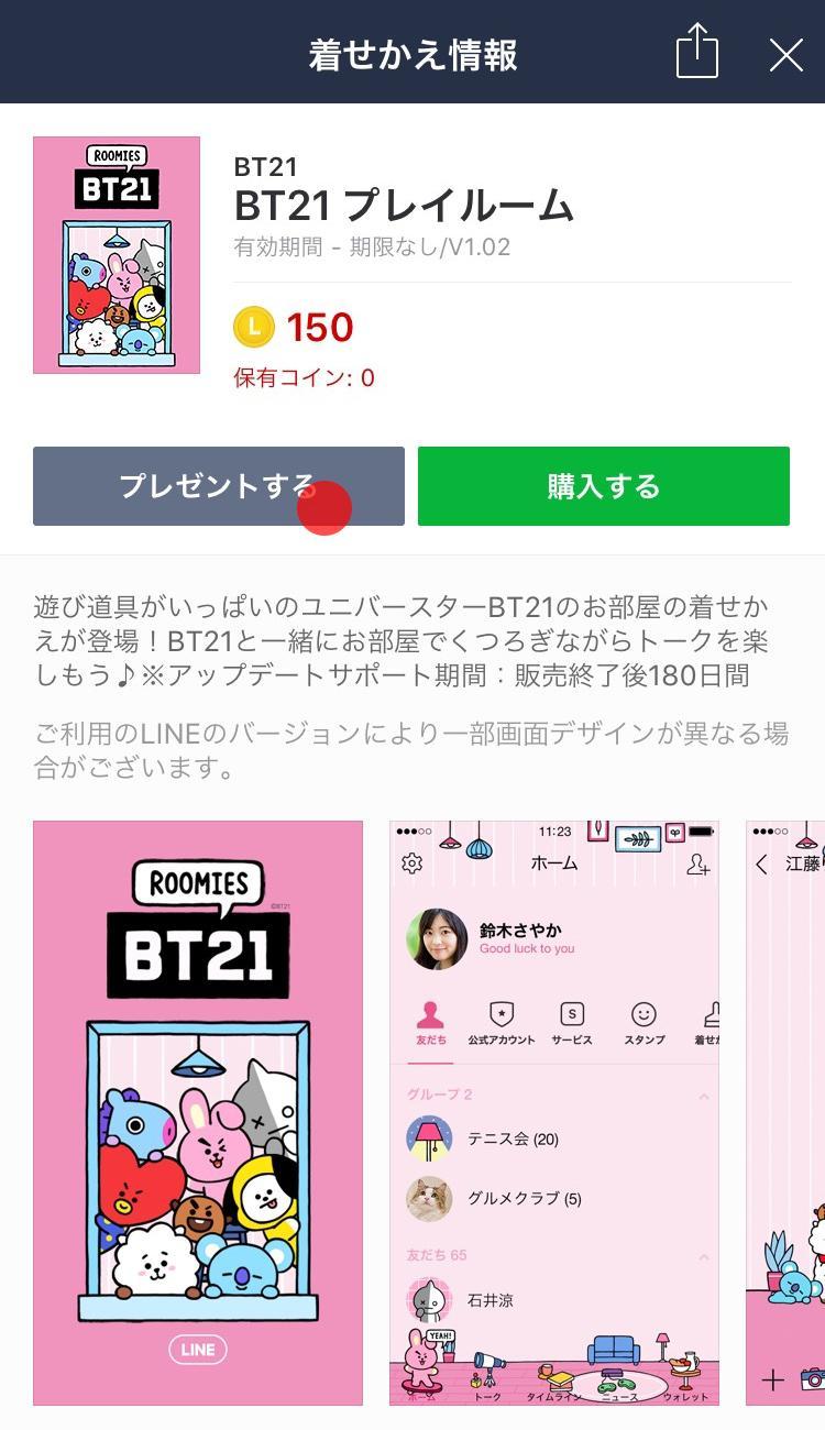 kisekae_buy_002_2.jpg