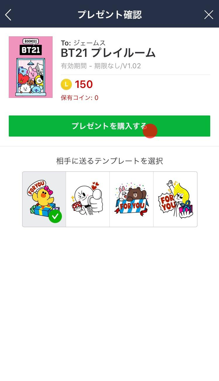 kisekae_present.jpg