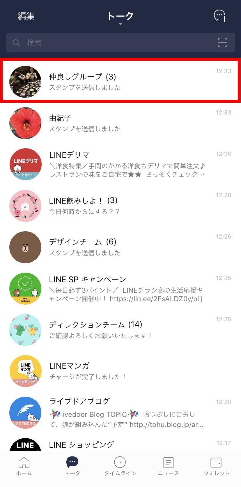 line-organize05.jpg