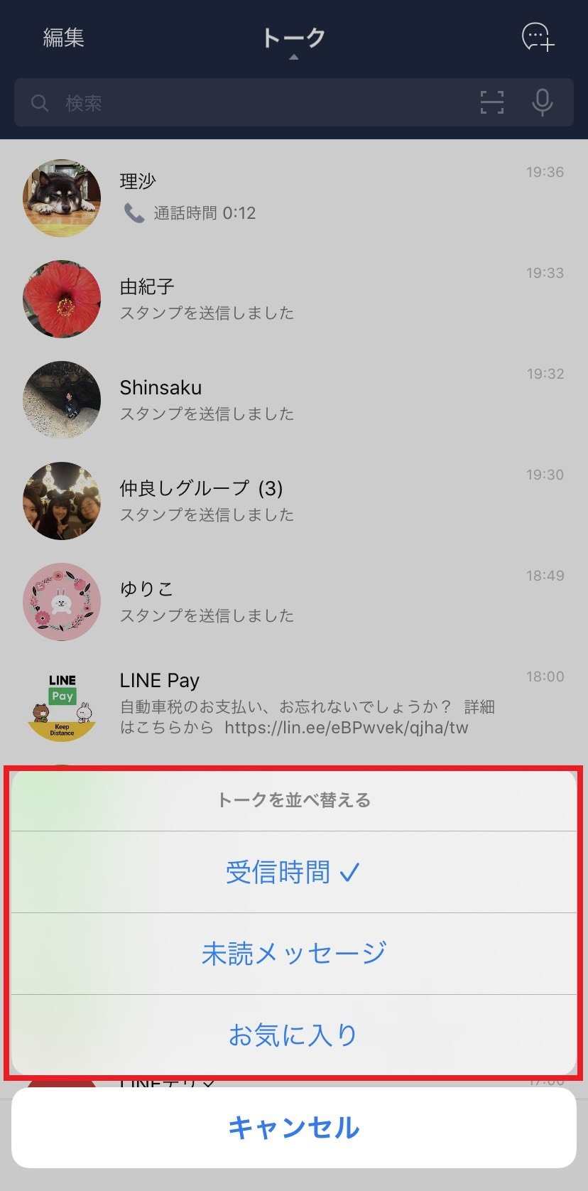 line-organize07.jpg