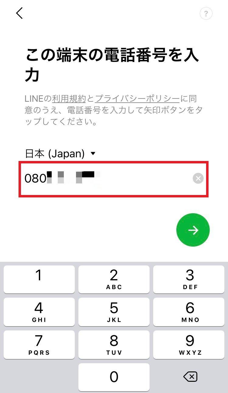 line-signup_02.jpg