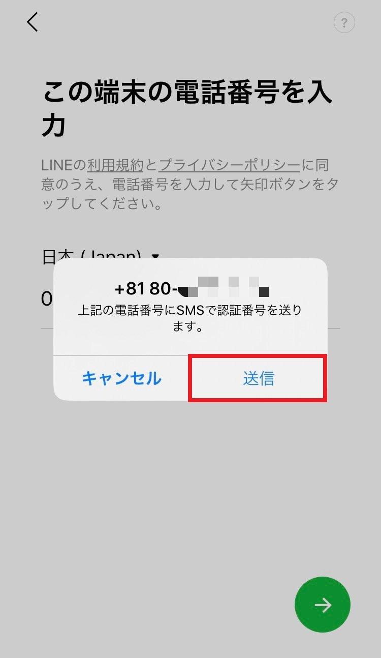 line-signup_03.jpg