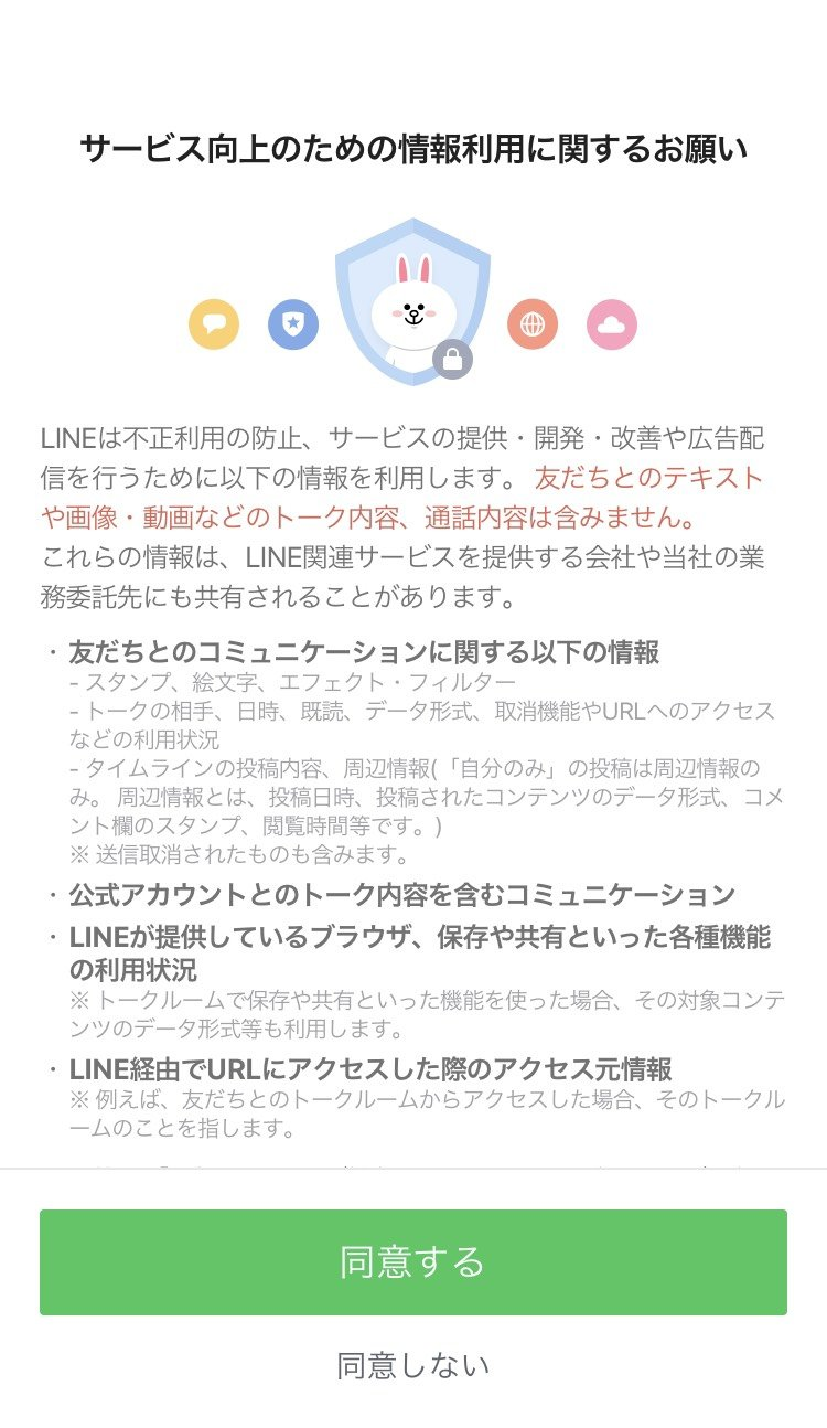 line-signup_12.jpg