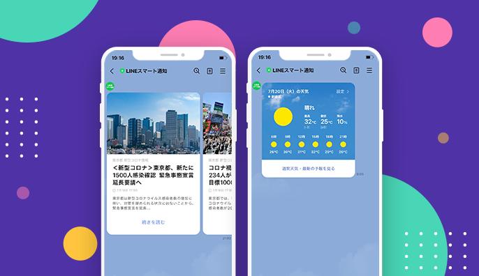 line-smart-notifications_01.png