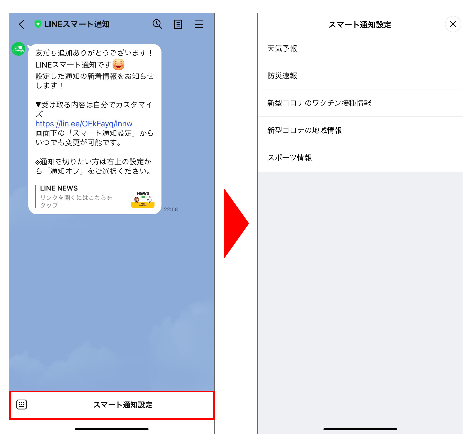 line-smart-notifications_02.png