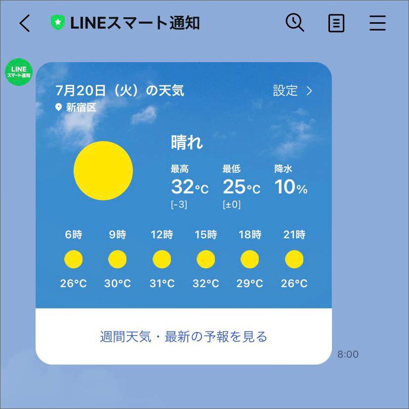 line-smart-notifications_03.png