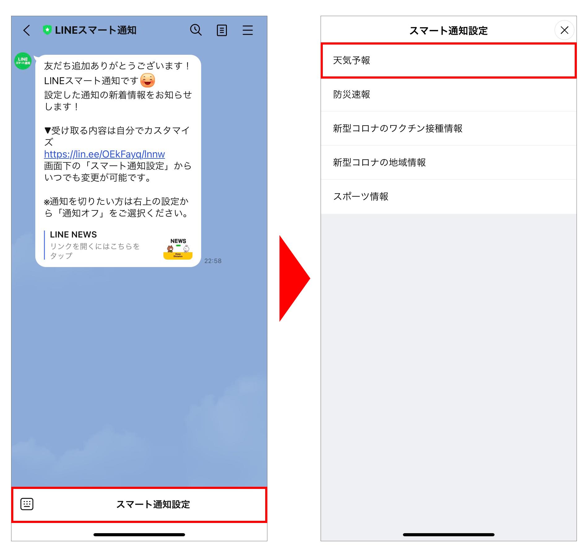 line-smart-notifications_04.png