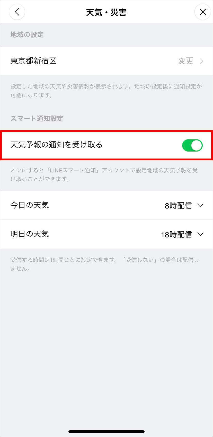 line-smart-notifications_05.png