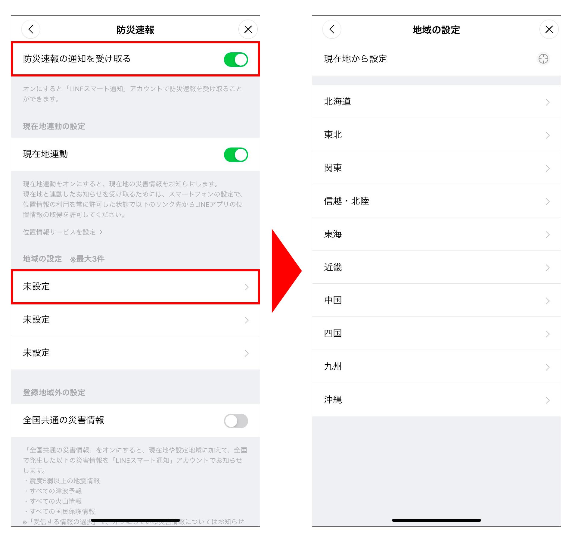 line-smart-notifications_08.png