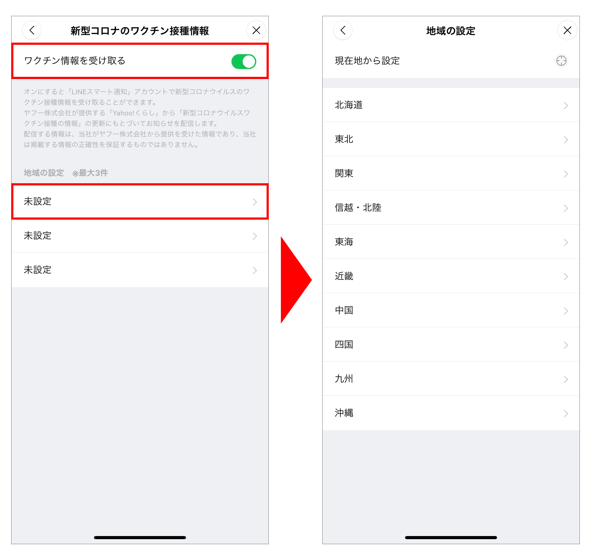 line-smart-notifications_11.png