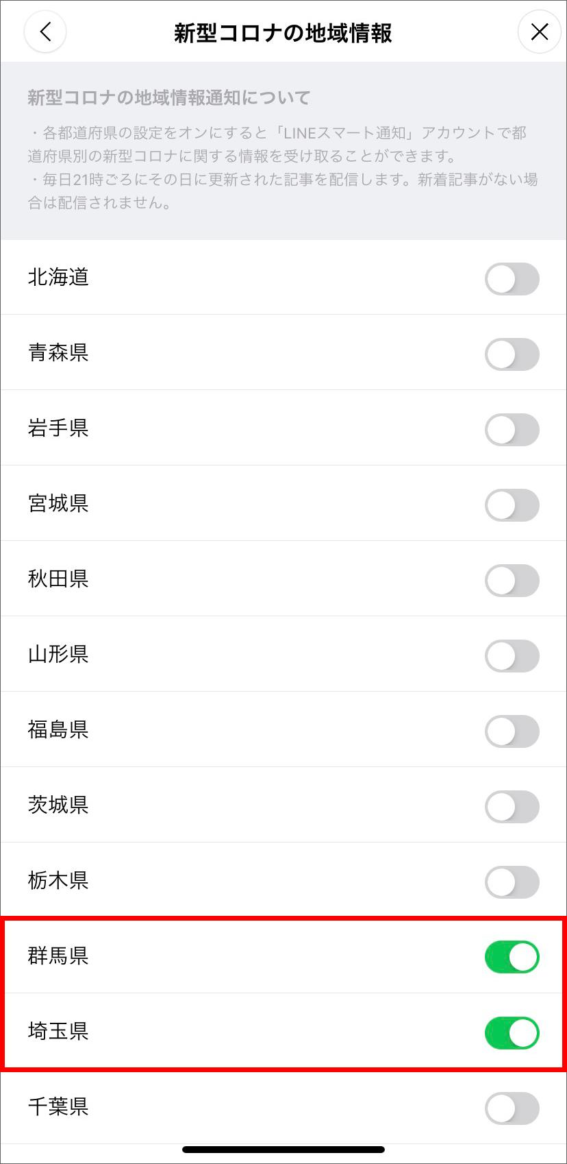 line-smart-notifications_14.png