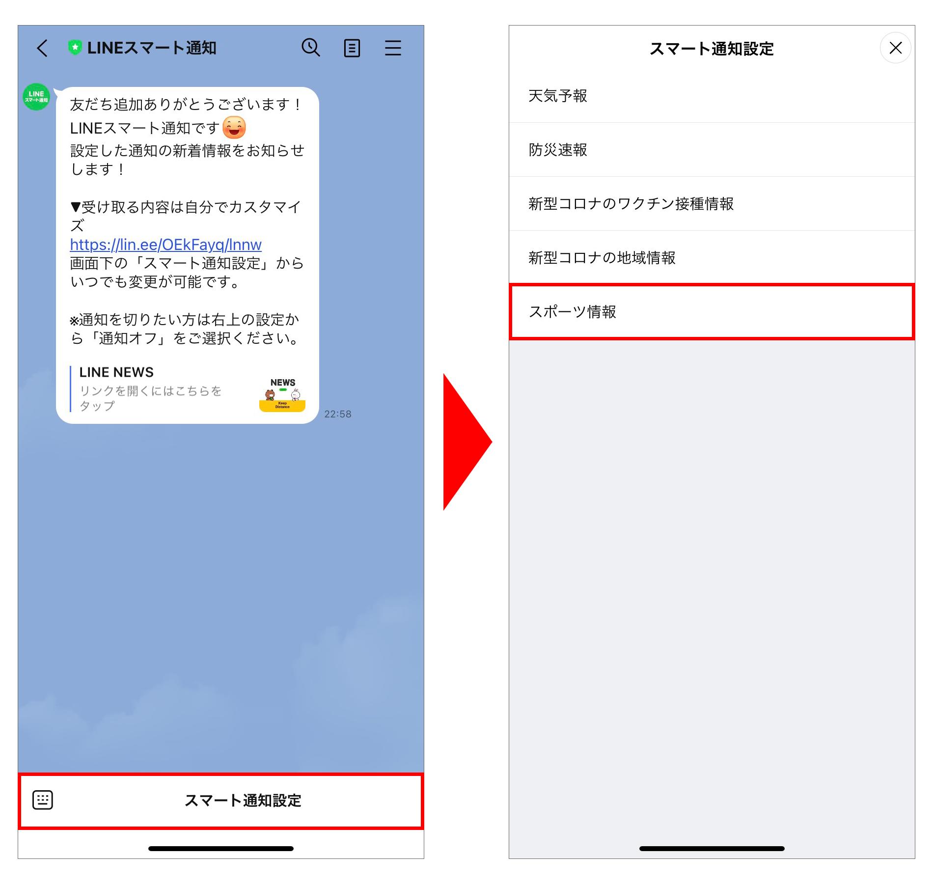 line-smart-notifications_16.png