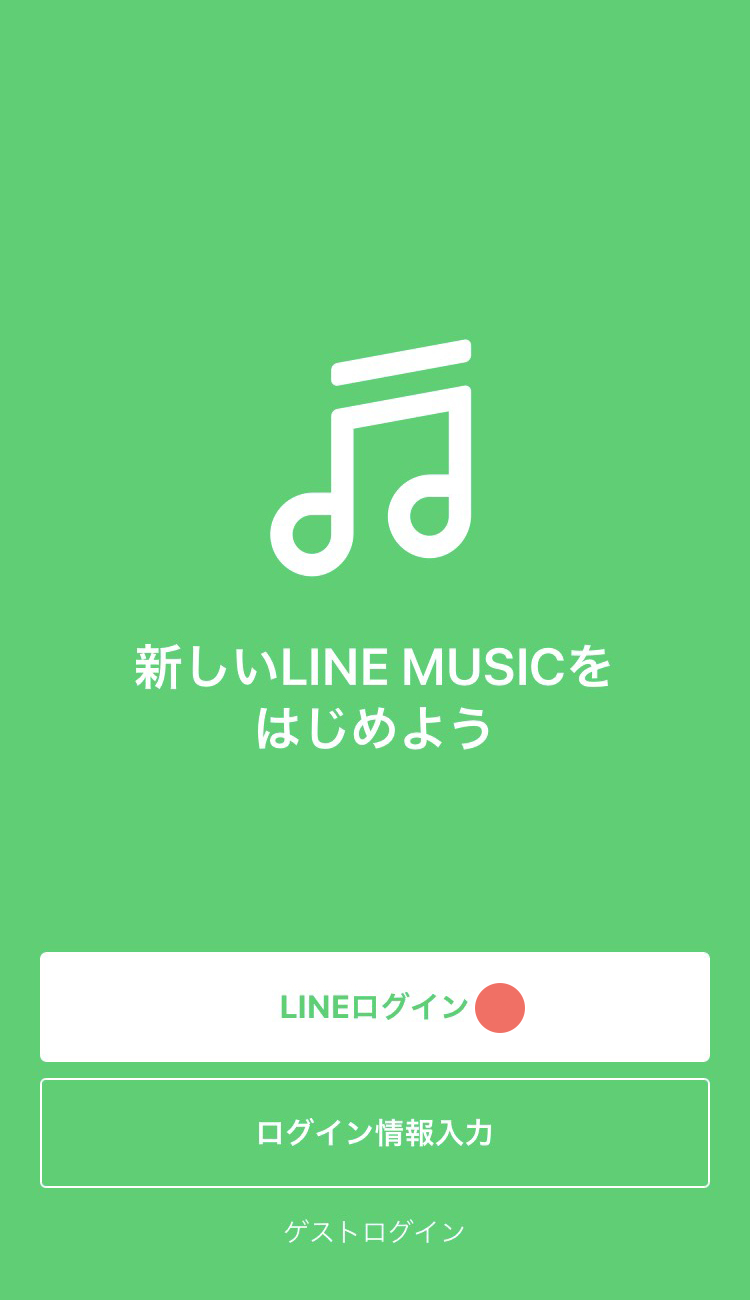 linemusic_login.png