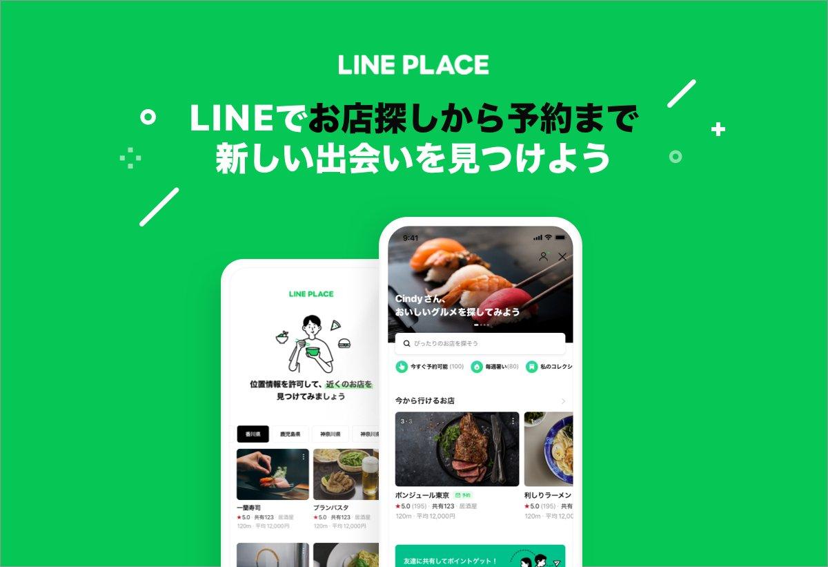 lineplace_01.jpg