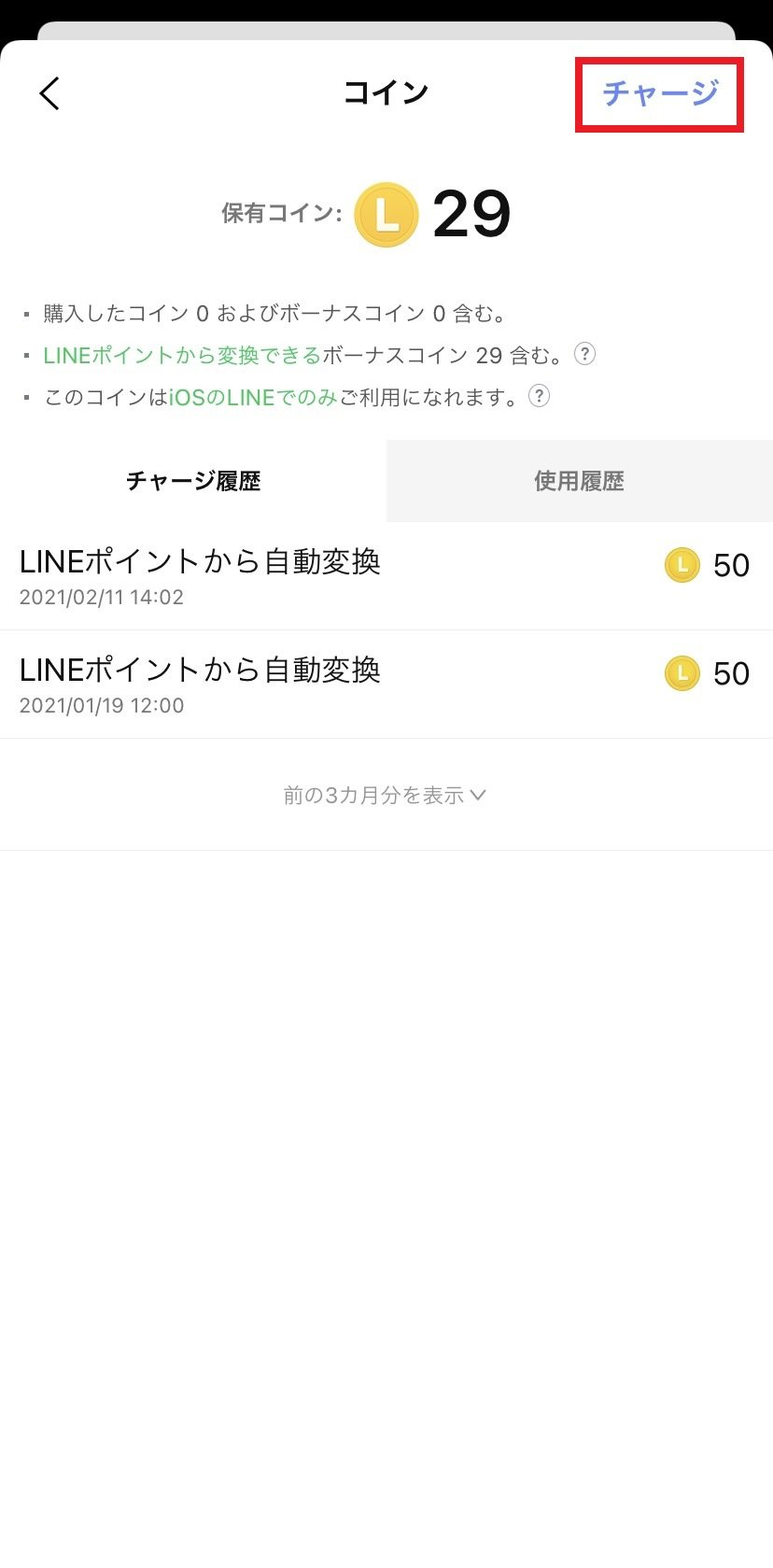 purchase-linecoin_03.jpg
