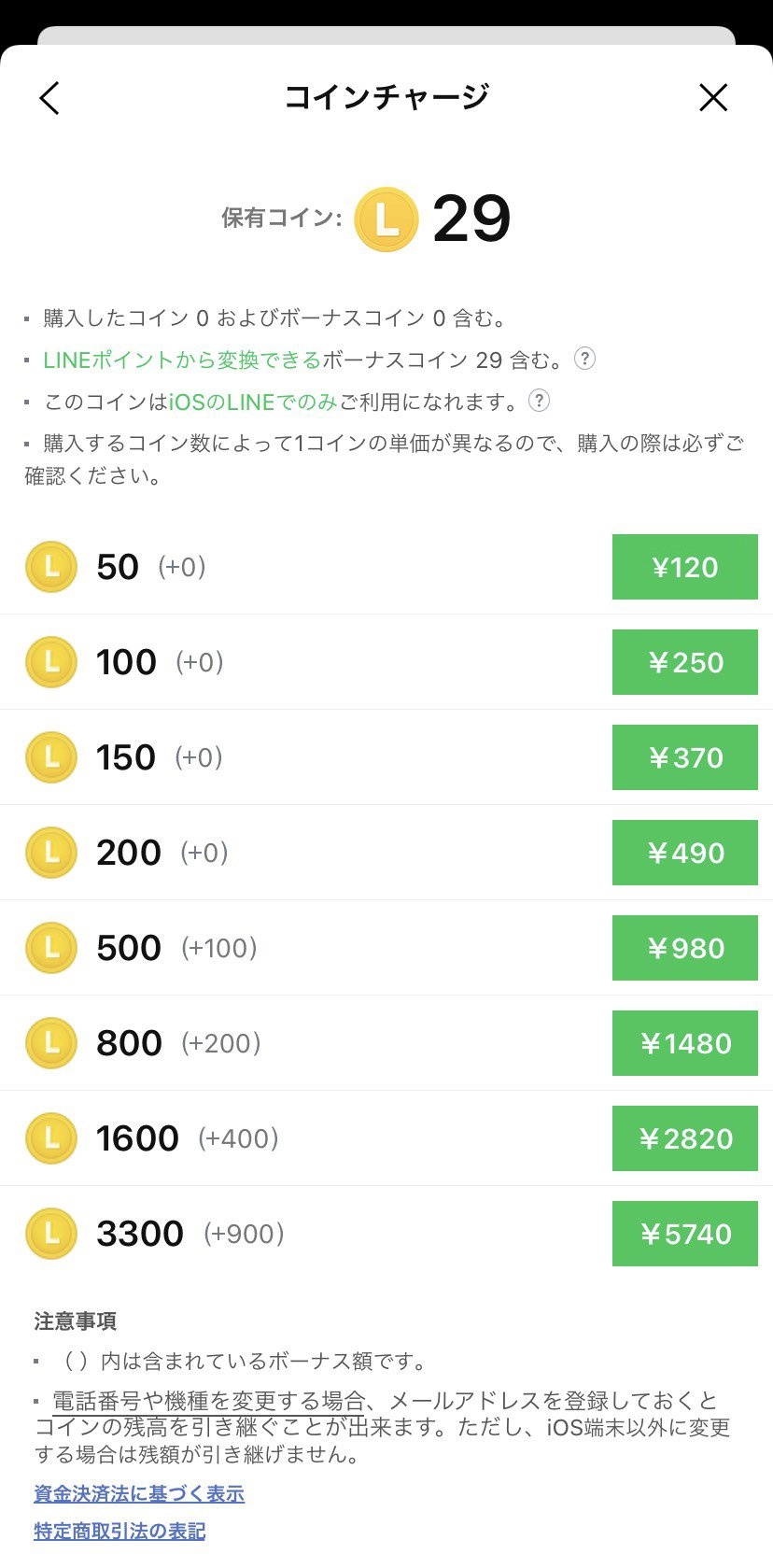 purchase-linecoin_04.jpg