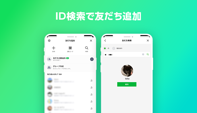 search-line-id_00.png