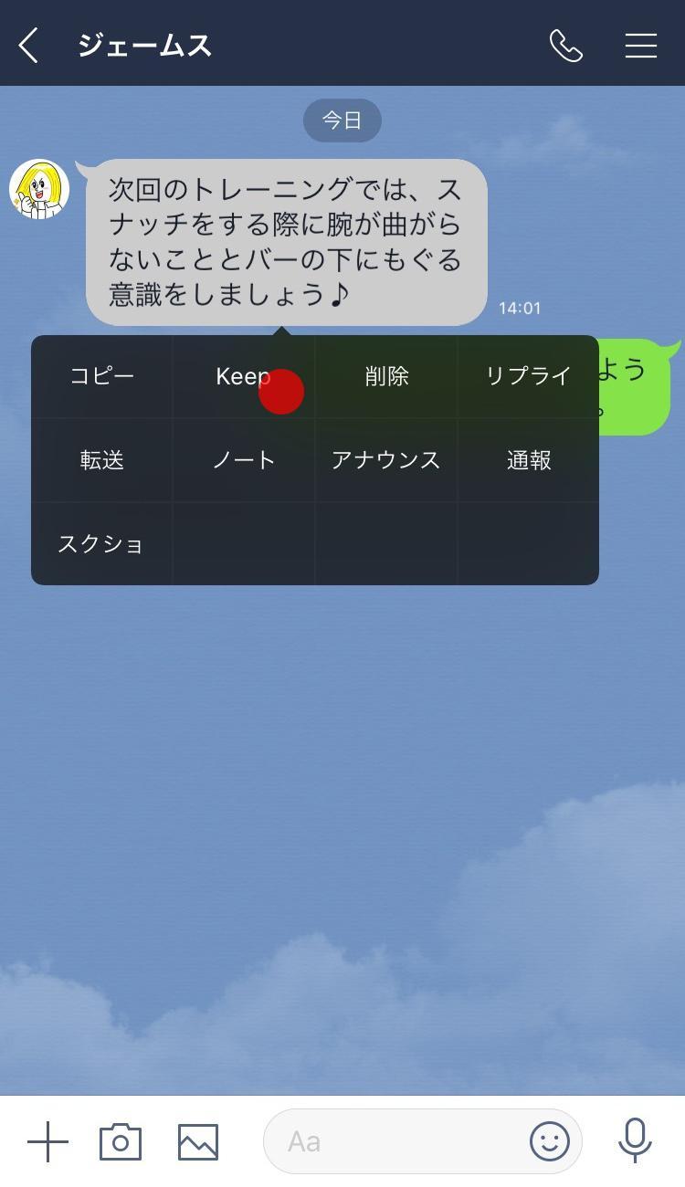 talk_keep_02.jpg