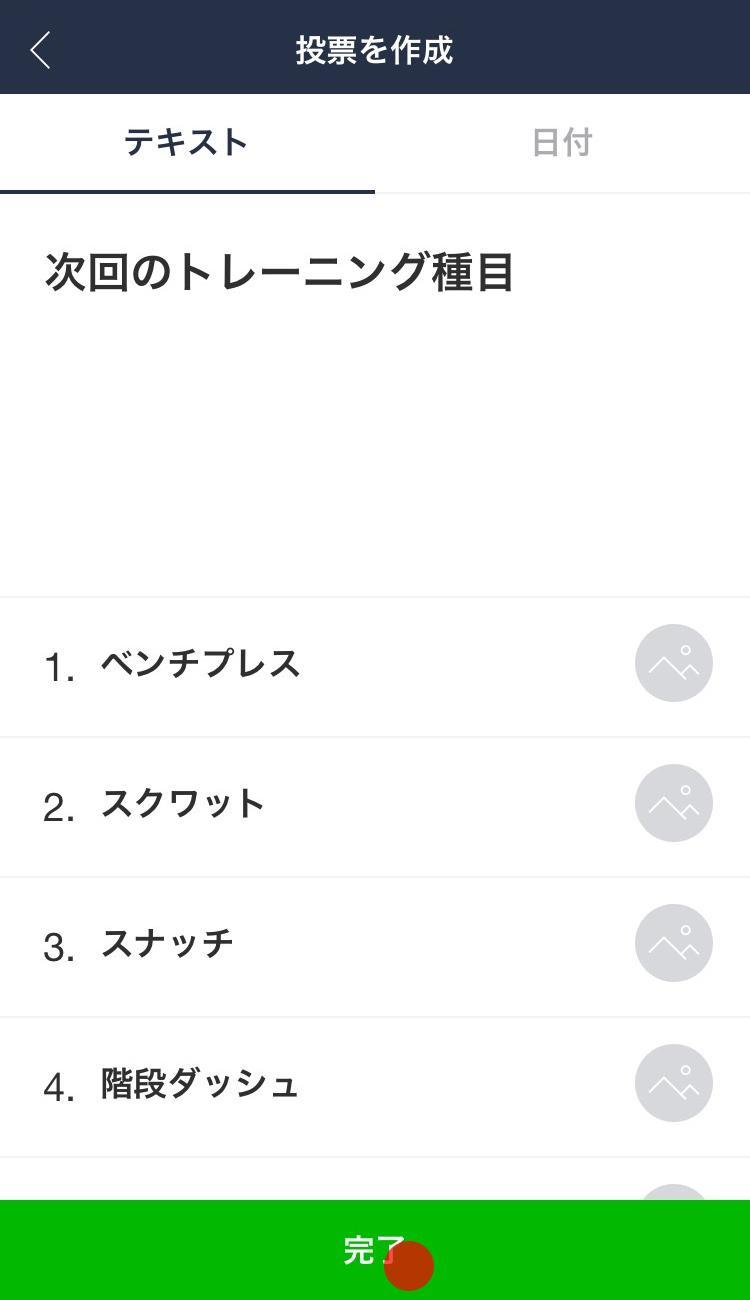 talk_tohyo_04.jpg