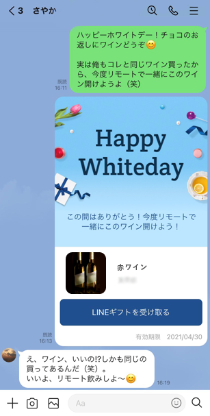 whiteday_06.png