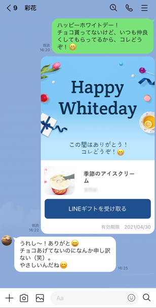 whiteday_07.png