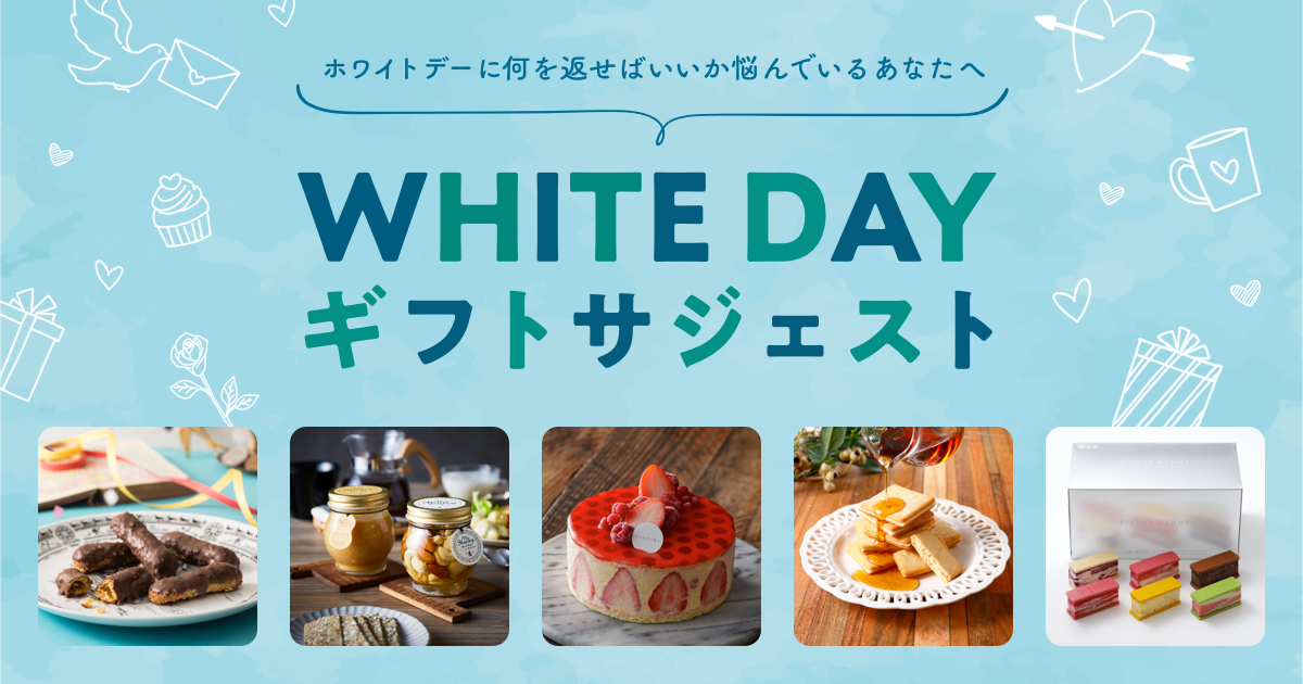 whiteday_09.png